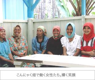 こんにゃく畑で働く女性たち。輝く笑顔